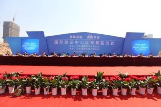 国际航运中心大厦青岛奠基